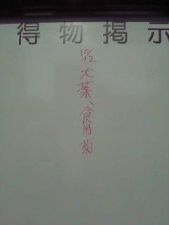 image/tsukijishijo-2005-10-14T14:16:51-2.JPG